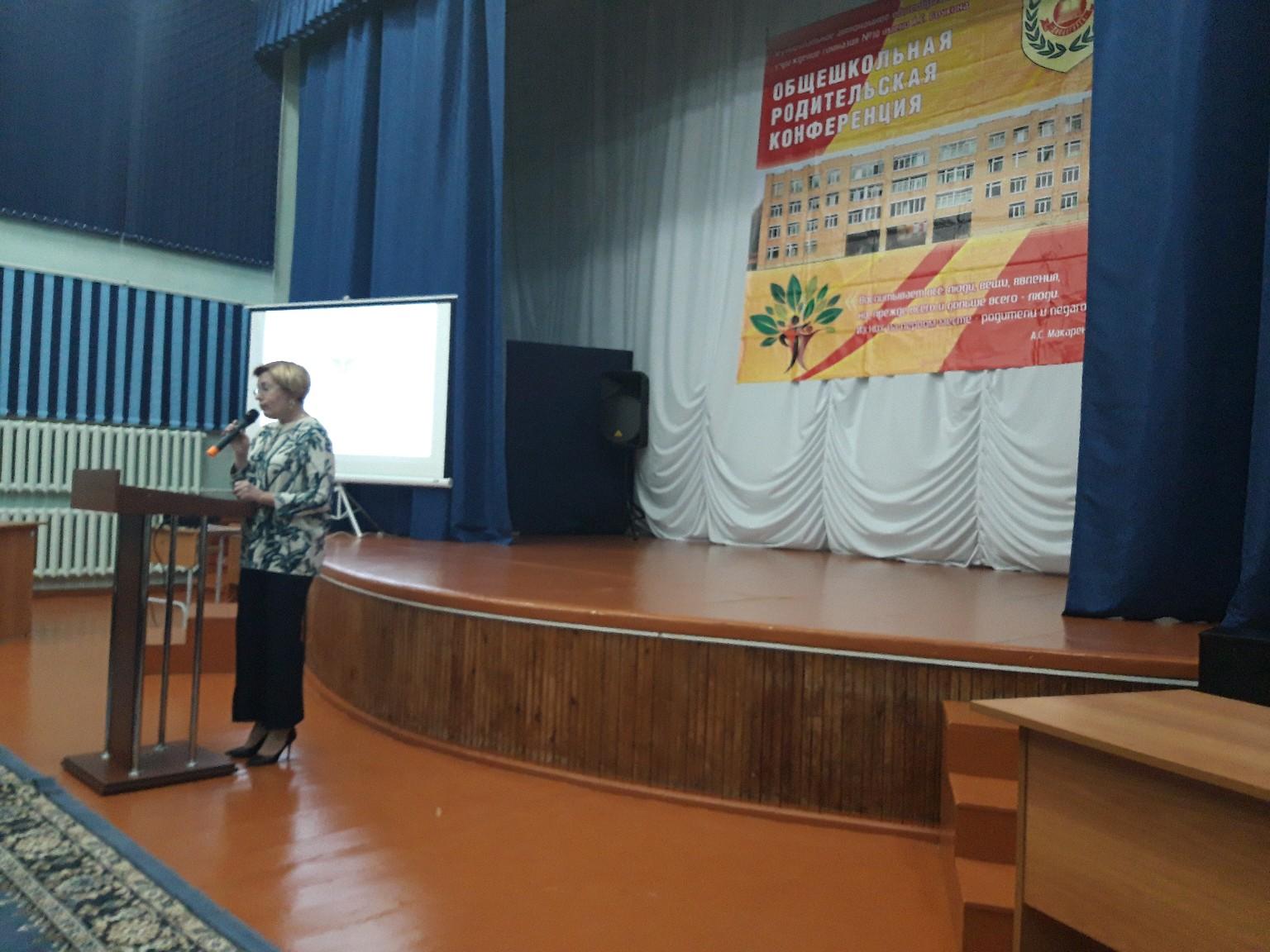 Общее дело на родительской конференции в гимназии №10 города Дивногорска