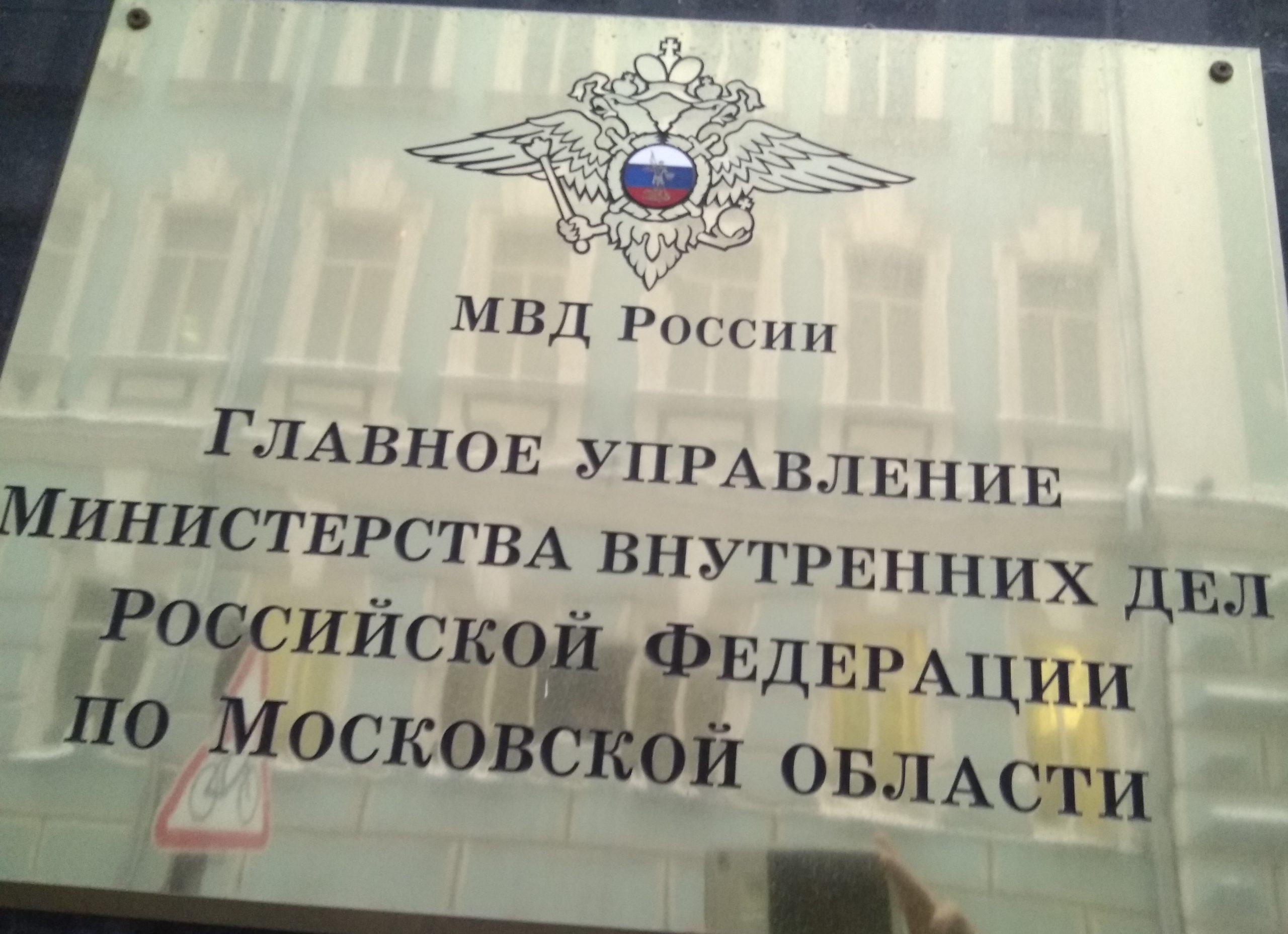 Общее дело в МВД по Московской области