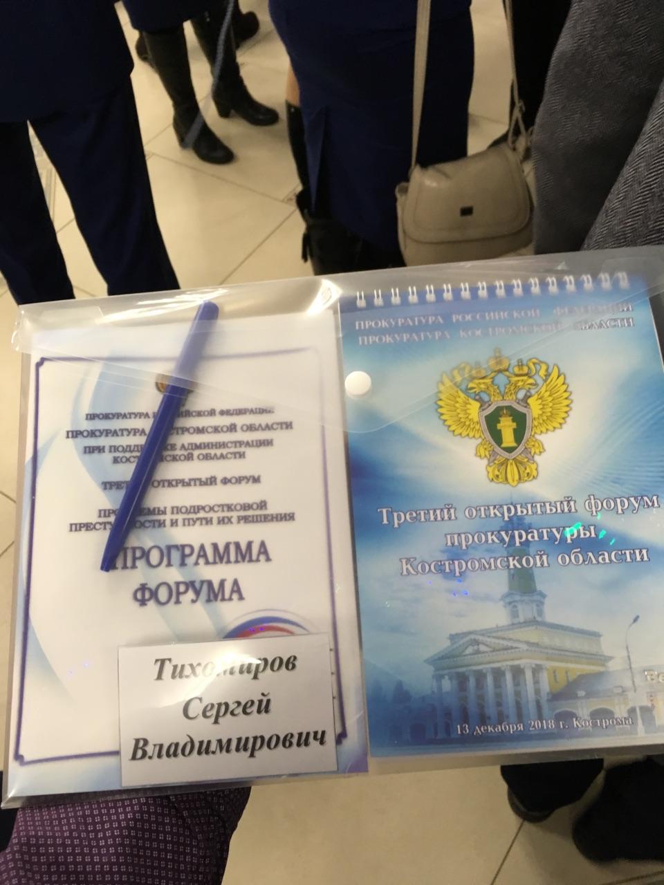 """Общее дело на форуме """"Проблемы подростковой преступности и пути их решения"""" в Костроме"""