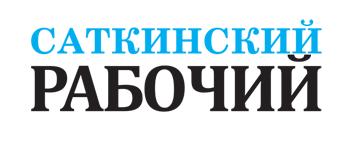 Газета Саткинский рабочий: «Активисты организации «Общее дело» провели семинар в Сатке»