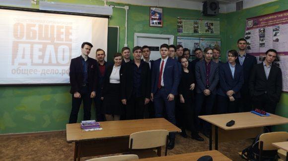«Общее дело» в лицее № 149 города Омска