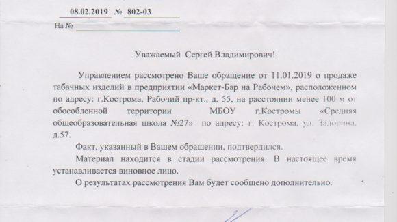 Кострома: выявлен факт незаконной продажи табачных изделий