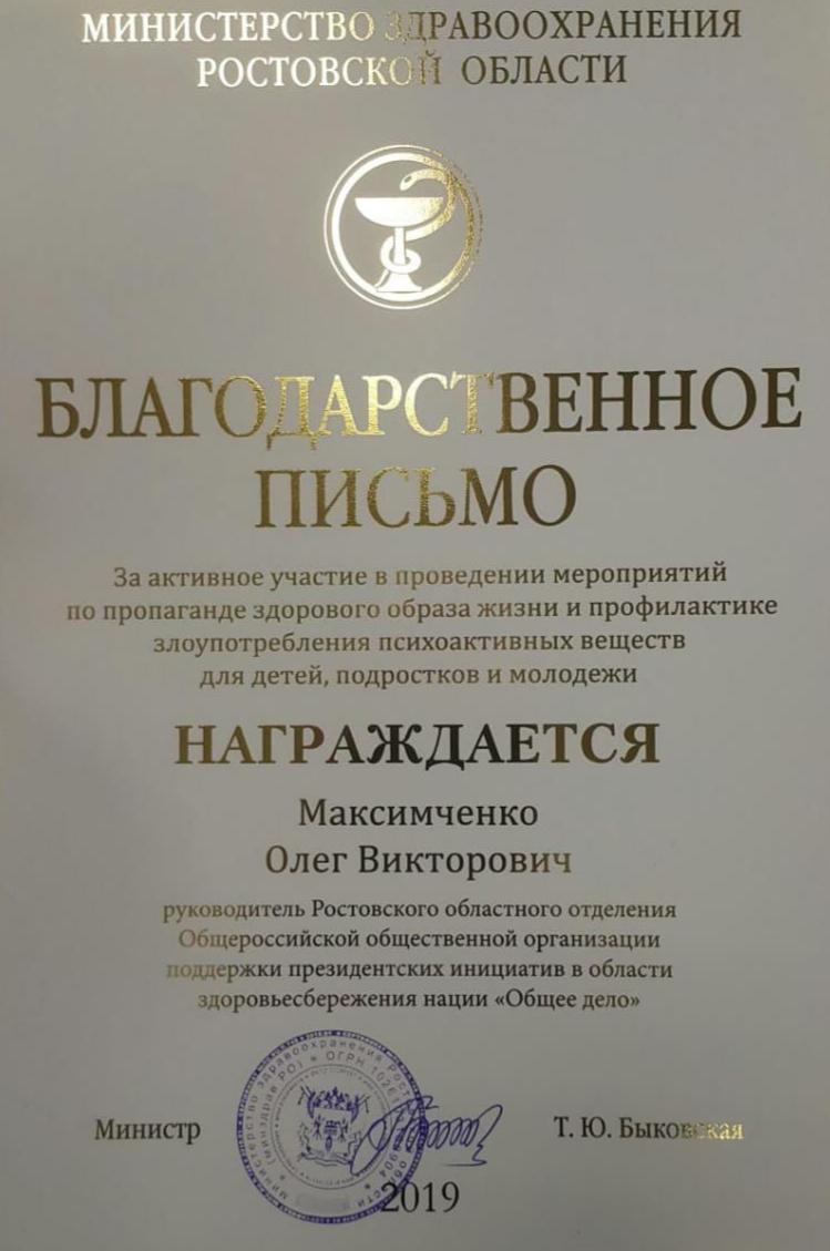 Общее дело на пресс-конференции с участием министра здравоохранения Ростовской области