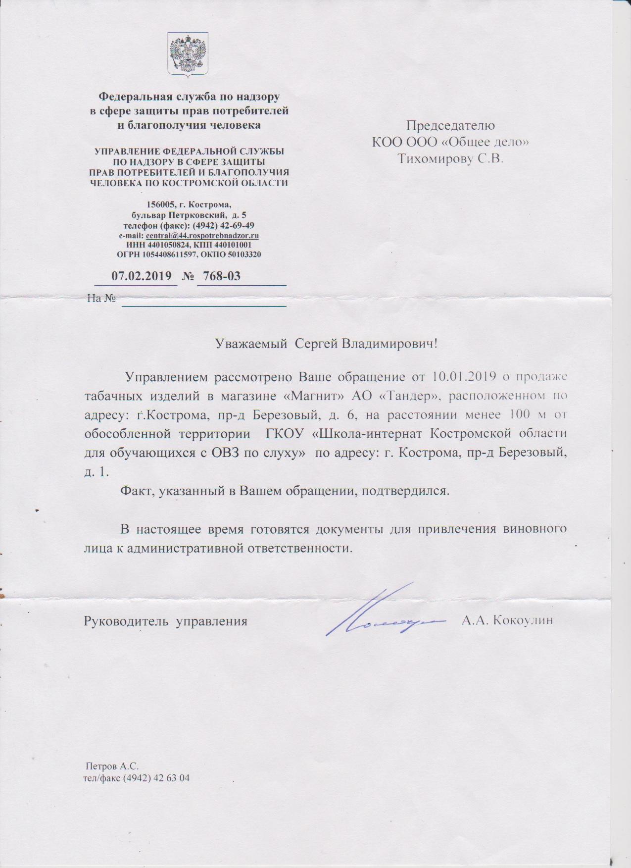 В Костроме выявлен факт незаконной продажи табачных изделий