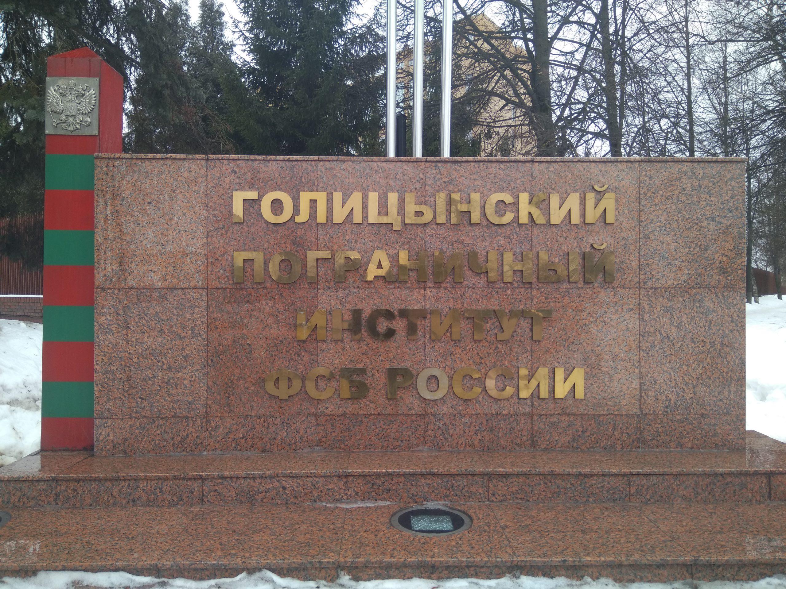 Общее дело в Голицынском пограничном институте ФСБ России