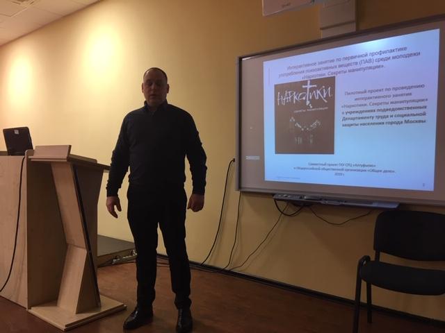 Общее дело в Институте дополнительного профессионального образования работников социальной сферы, г. Москва