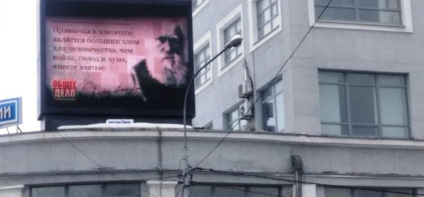 Социальная реклама Общего дела на улицах Архангельска