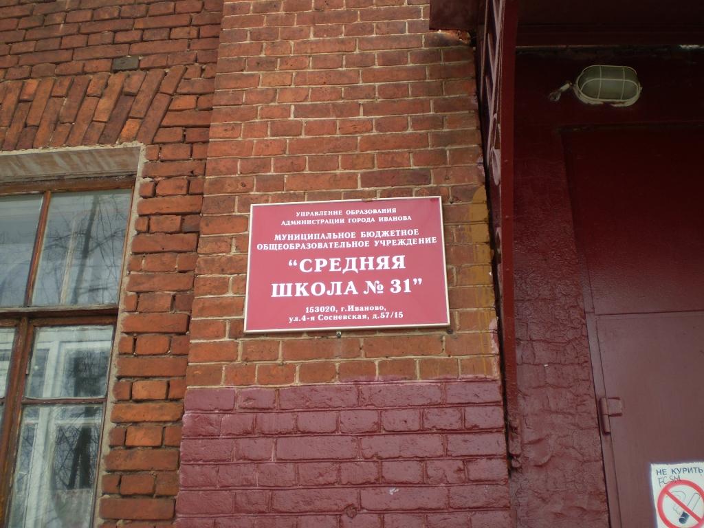 Общее дело на совместном с Росгвардией мероприятии в школе №31 города Иваново