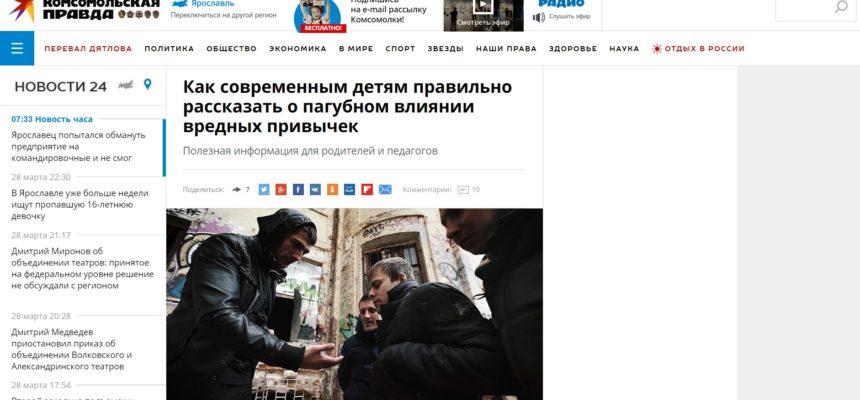 Комсомольская правда — Как современным детям правильно рассказать о пагубном влиянии вредных привычек