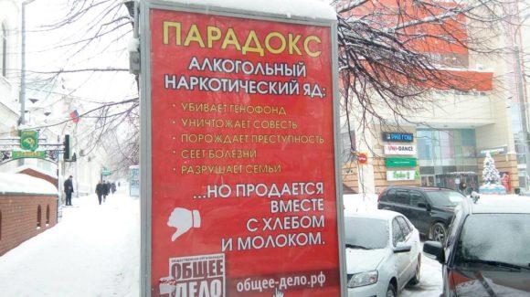 """Баннер """"Общее дело"""" в Ульяновске"""