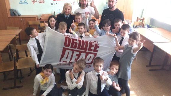 Общее дело в школе №122 города Самара