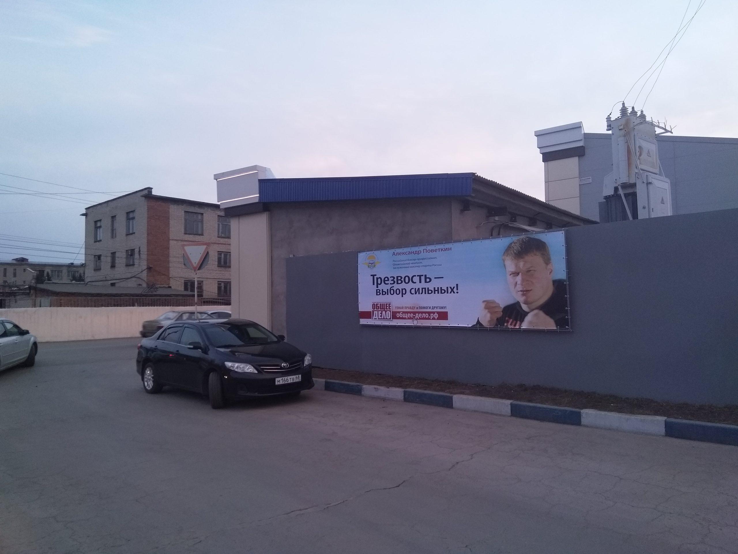 Баннеры Общего дела появился в городе Мичуринске Тамбовской области