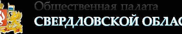 Общественная палата Свердловской области: Спровоцировать или уберечь
