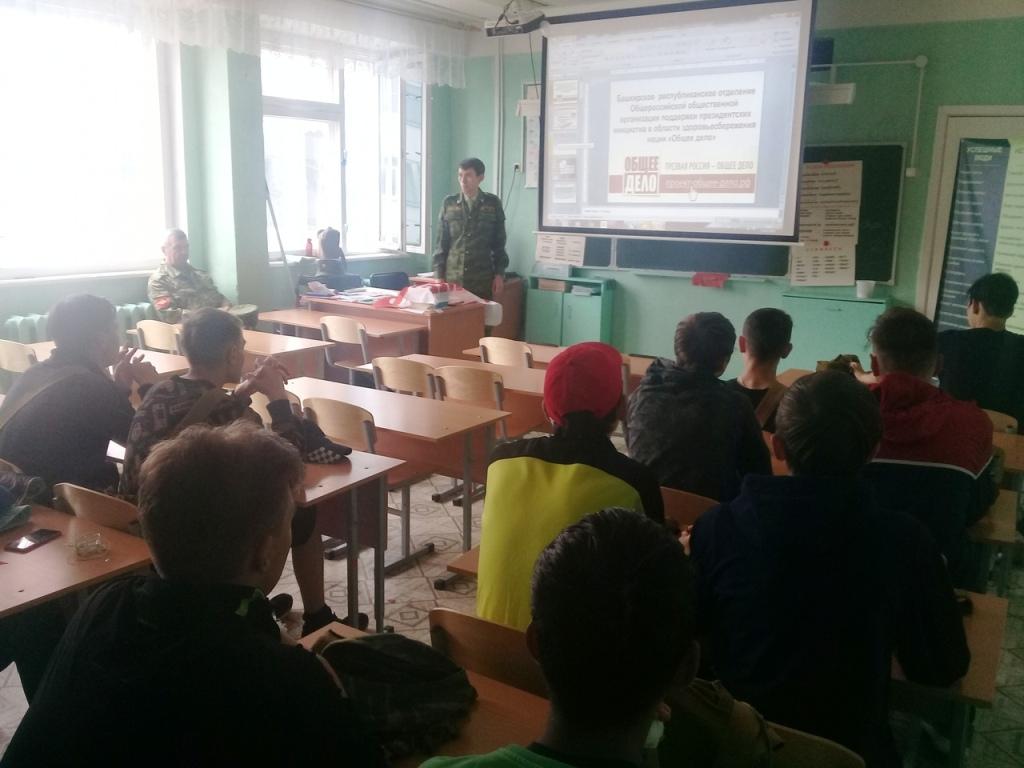 Общее дело на занятии с учащимися десятых классов города Агидель