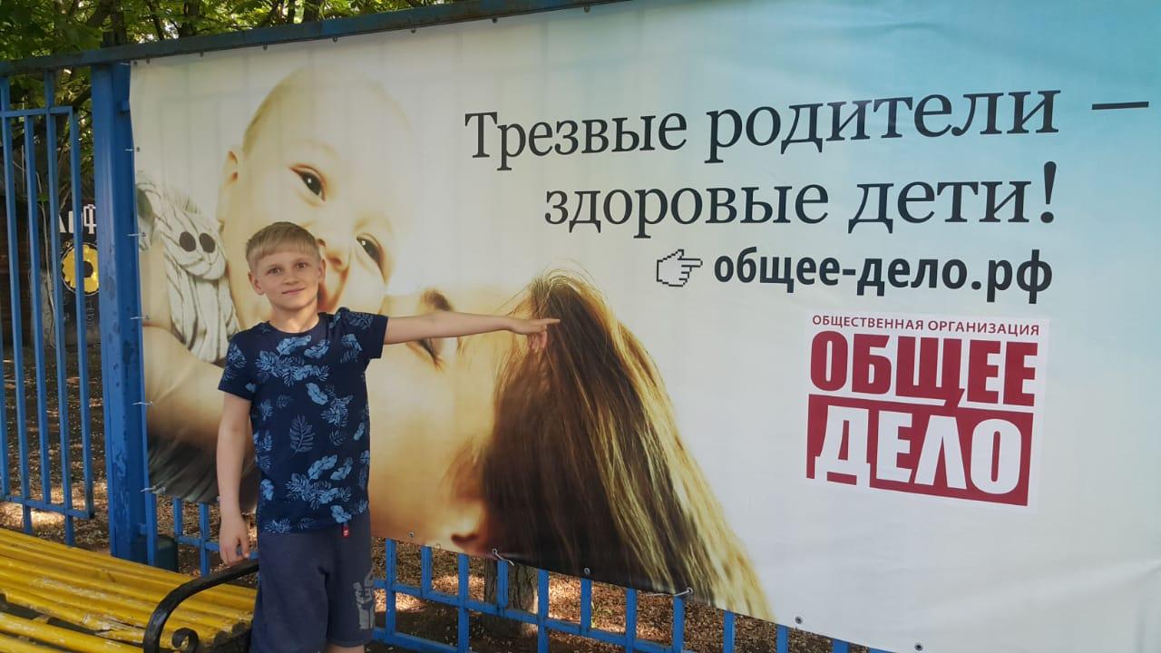 """Баннеры """"Общего дела"""" на улицах Ростова-на-Дону"""