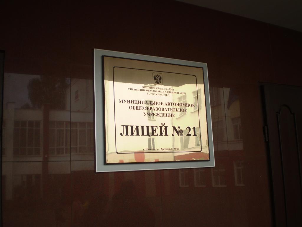 Общее дело в Ивановском Лицее №21