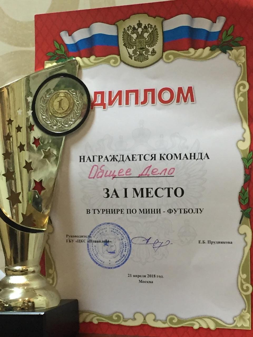 "Команда ""Общее дело"" на турнире по мини-футболу в Москве"