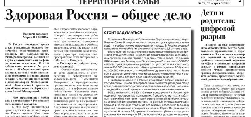«Осинское Прикамье» №24 от 27.03.2018