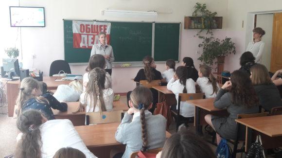«Общее Дело» Воронеже в школе № 70