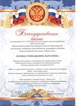 Благодарственные письма от ГКУ СРЦН Верх-исетского района г.Екатеринбурга