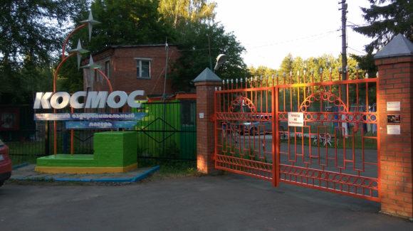 Общее Дело в оздоровительном лагере КОСМОС Алексинского района Тульской области