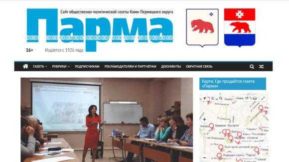 Газета ПАРМА: 27 мая в Кудымкаре прошёл семинар-практикум для субъектов профилактики