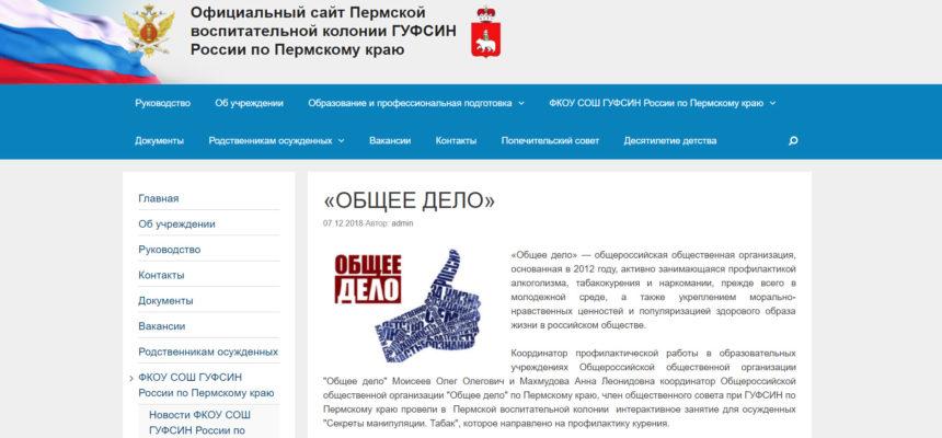 Сайт пермской воспитательной колонии ГУФСИН опубликовал статью о мероприятии нашей организации