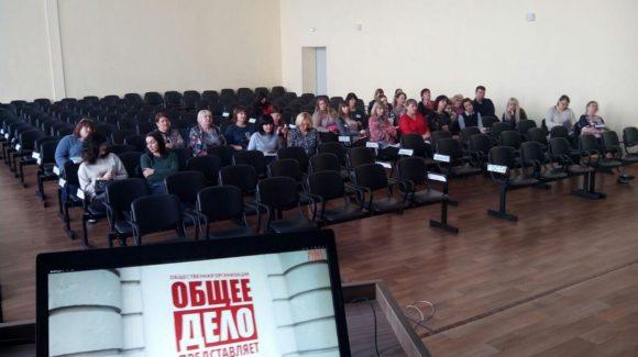 «Общее дело» на педагогическом совете города Омска