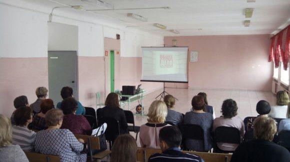«Общее дело» на педагогическом совещании школы №17 города Омска