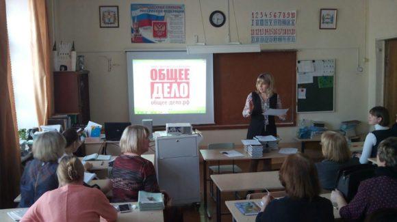 «Общее дело» на педагогическом совете в школе № 60 города Омска