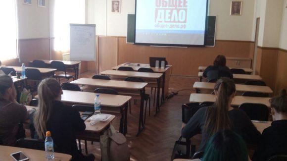 «Общее дело» на встрече со студентами ОмГУ