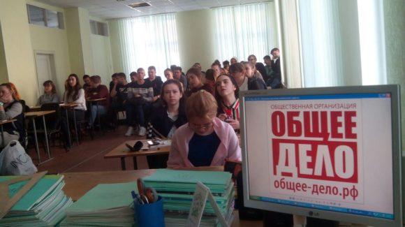 «Общее дело» в Омском промышленно-экономическом колледже