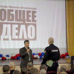 «Общее Дело» в военной части Российской Гвардии 5128