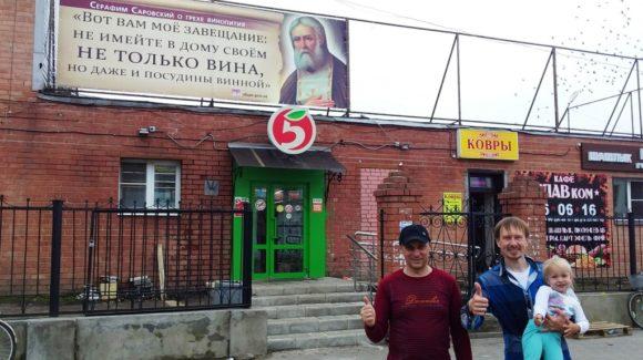 В г.Шуя Ивановской области размещен новый баннер «Общего дела» – с Серафимом Саровским