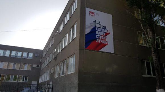 Банеры «Общего Дела» на школах Ростова