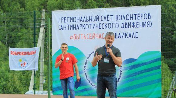 Региональный слёт волонтеров антинаркотического движения на Байкале!