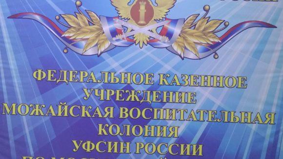 Мероприятие в городе Можайске с участием «Общего Дела»