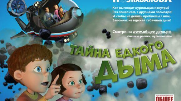Плакаты «Команда Познавалова» на детской площадке