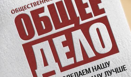 «Общее Дело» Ставропольского отделения о взаимодействии с РПЦ