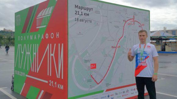 «Общее Дело» на полу марафоне в Москве