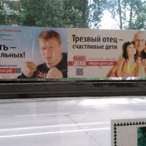 Размещение материалов «Общего Дела» в городе Ульяновске