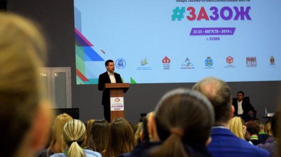 В Пскове прошел открытый всероссийский общественно-профессиональный форум #ЗАЗОЖ