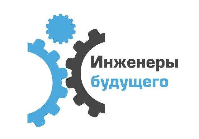 Общее дело на форуме «Инженеры будущего 2016»