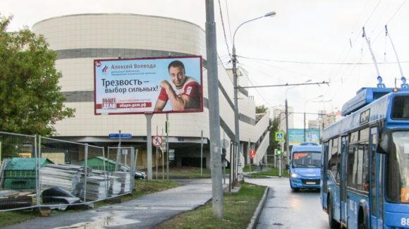 Плакаты «Общего дела» на улицах Москвы
