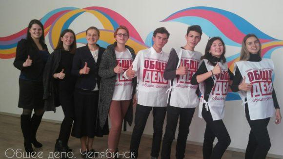 Команда молодых волонтеров «Общее дело» из г.Челябинска