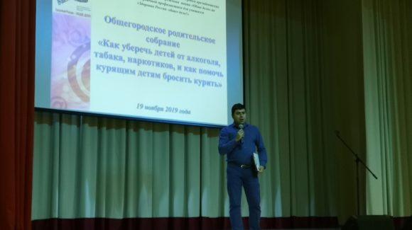 Районное Родительское собрание в городском округе Подольск