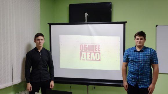 «Общее Дело» в  Октябрьском нефтяном колледже им. С. И. Кувыкина