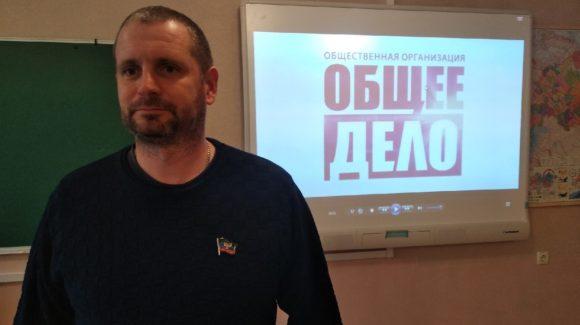 «Общее Дело» в Гимназии № 70 города Донецка