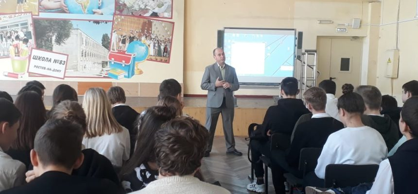 «Общее Дело» продолжает работу в учебных заведениях города Ростова — на — Дону