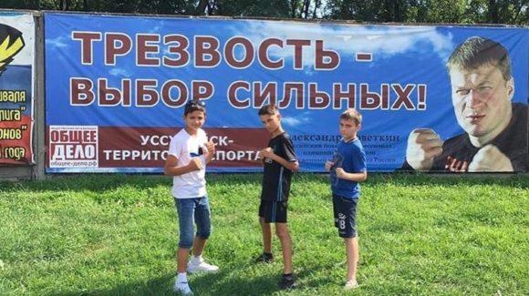 Был размещен баннер «Общего Дела»  в городе Уссурийск